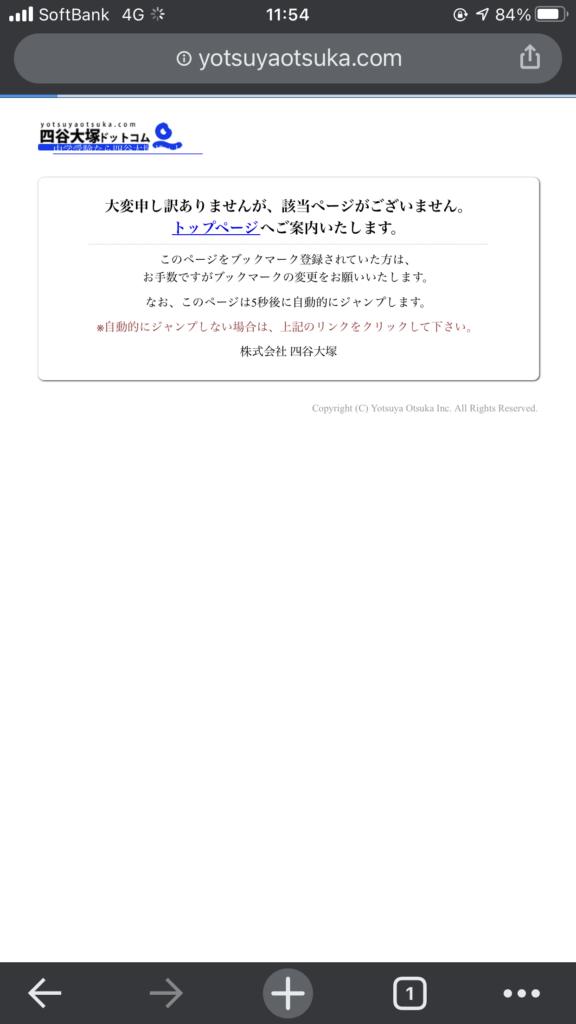 大塚 ドット コム 四谷