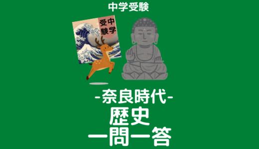 【中学受験】歴史一問一答(奈良時代)