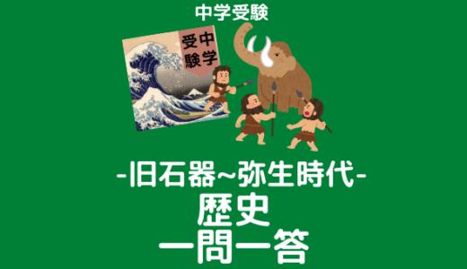 【中学受験】歴史一問一答(旧石器-弥生)