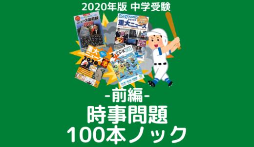 【2020年版】 時事問題100本ノック-前編-