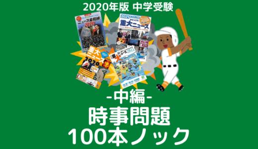 【2020年版】 時事問題100本ノック-中編-