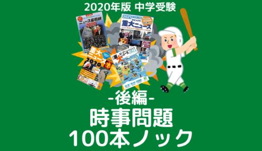 【2020年版】 時事問題100本ノック-後編-