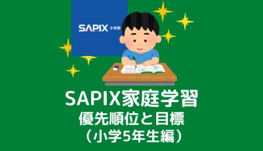 SAPIX家庭学習の優先順位と目標(小学5年生編)