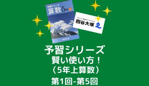 【中学受験】予習シリーズの賢い使い方!(5年上算数) 第1回~5回