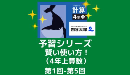 【中学受験】予習シリーズの賢い使い方!(4年上算数)第1回-5回
