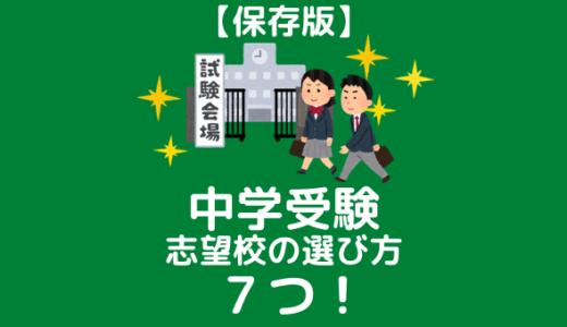 【保存版】中学受験での志望校7つの選び方!