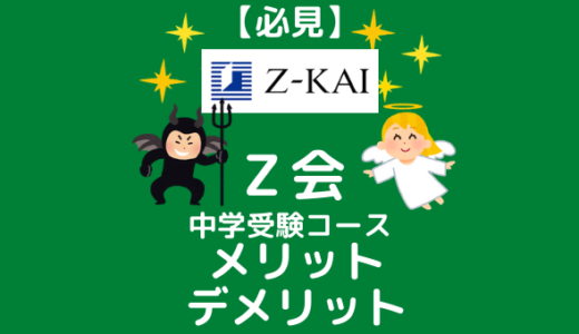 【必見】Z会の中学受験コースのメリットとデメリット