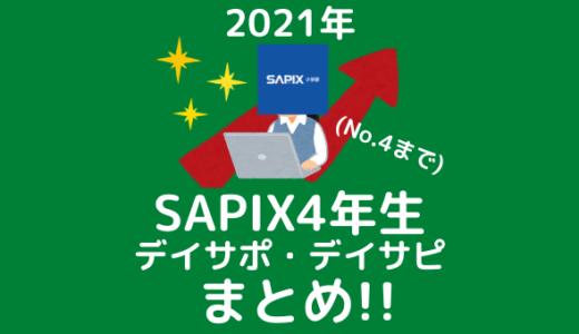 【2021年】SAPIX4年生のデイサポとデイサピのまとめ(NO.4まで)