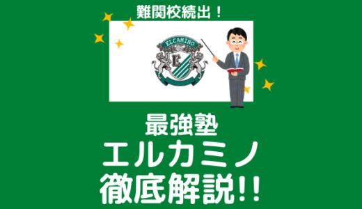 難関校続出の進学塾エルカミノを徹底解説!