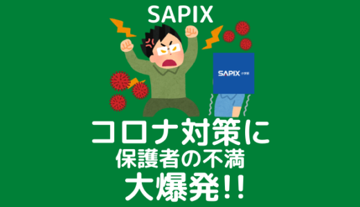 SAPIXのコロナ対策に保護者の不満が爆発!